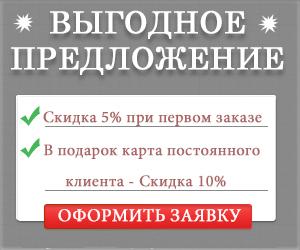 Заявка на химчистку, уборку в Одессе
