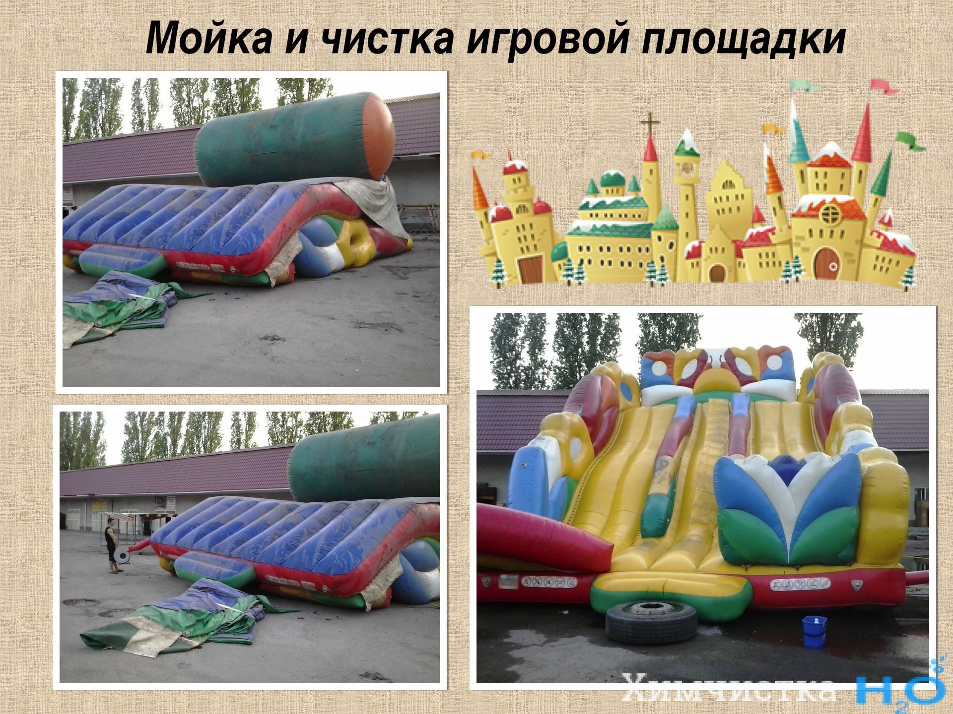Генеральная мойка игровой площадки в Одессе