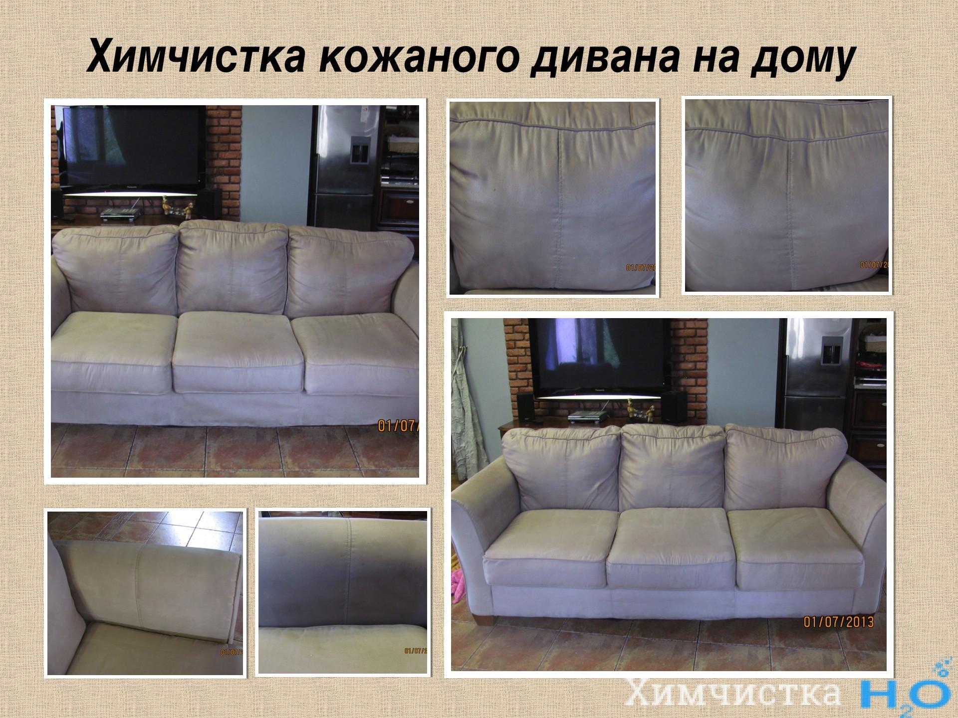 Химчистка кожаного дивана на дому в Одессе