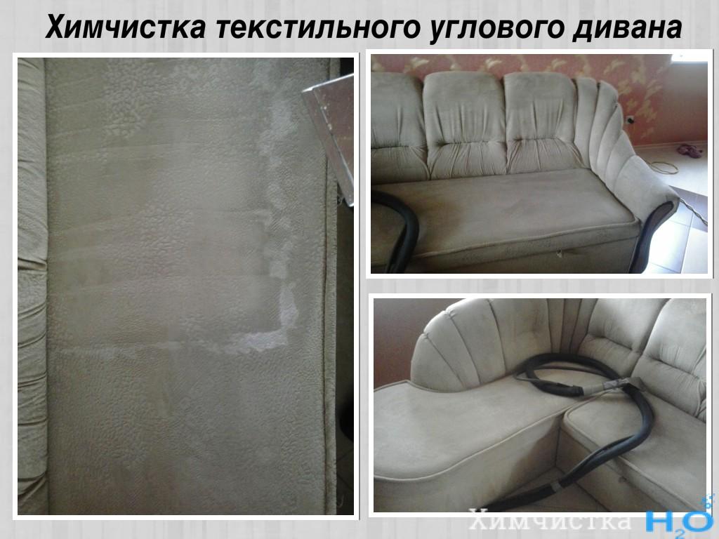 Химчистка углового дивана на дому в Одессе