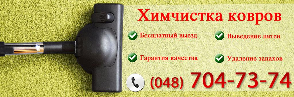 Химчистка ковров и ковровых покрытий на дому в Одессе!
