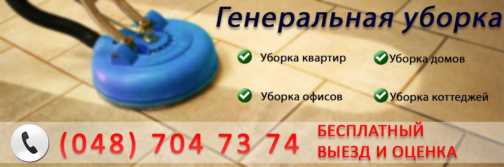 Генеральная уборка квартир, уборка домов в Одессе