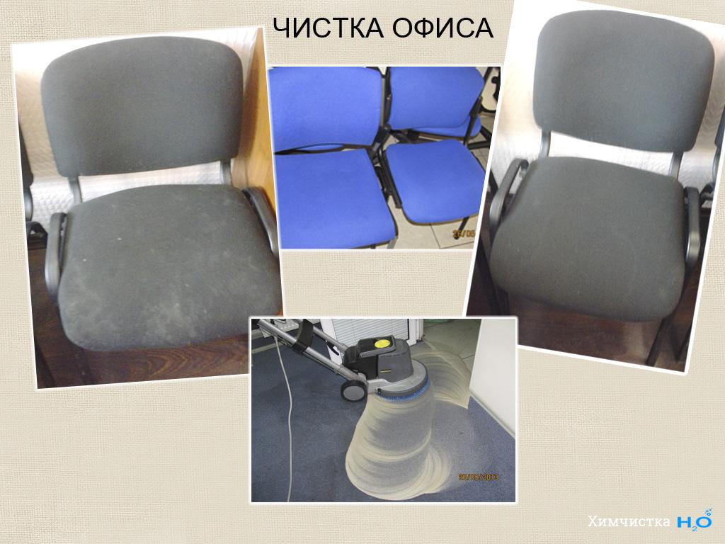 chistka-offisa